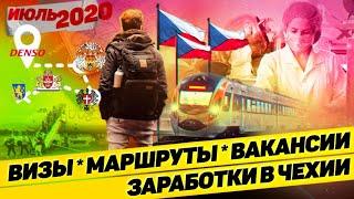 ВИЗЫ. МАРШРУТЫ. ВАКАНСИИ. ЗАРАБОТКИ В ЧЕХИИ (июль 2020)