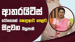 ආතරයිටීස් රෝගයෙන් කොදුඇට පෙළට සිදුවන බලපෑම | Piyum Vila | 15 - 10 - 2021 | SiyathaTV Thumbnail