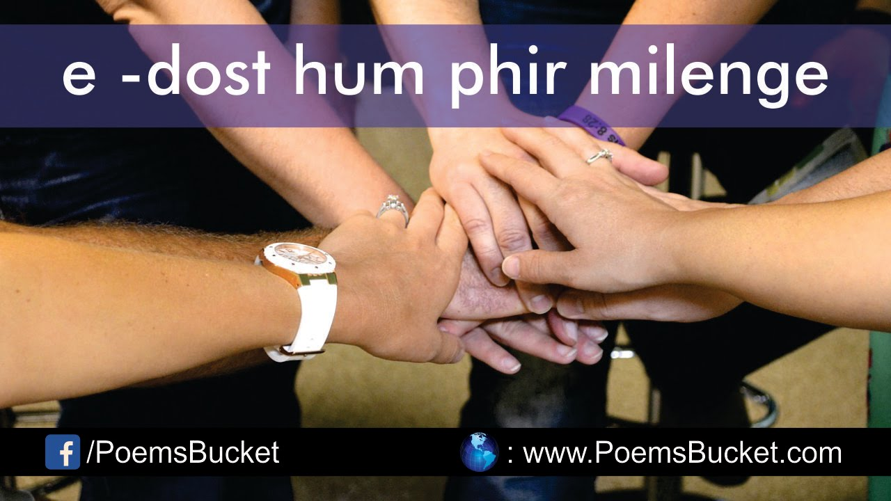 Best Friendship Poetry In Hindi E Dost Hum Phir Milenge Youtube