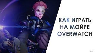 Как играть мойра овервотч | Moira overwatch обзор | гайд по овервач