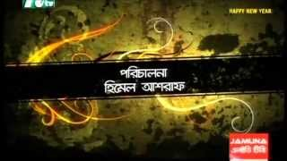 Bangla Mentalz_Ekdin Chuti hobe_Title track performed by Bengali Hip Hop crew Bangla Mentalz_NTV