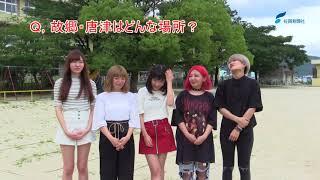 佐賀県唐津市出身の5人組ガールズバンド「たんこぶちん」が2017年7月...