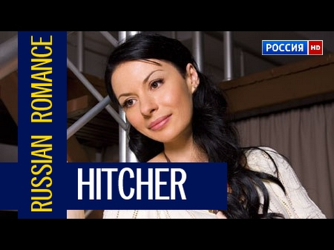 "BEST MOVIE ""HITCHER"" 2017 RUSSIAN ROMANCE FILM ABOUT LOVE"