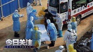 《今日关注》 20200204 援鄂医疗队奋战抗疫一线 全国行动保障武汉市场供应  CCTV中文国际