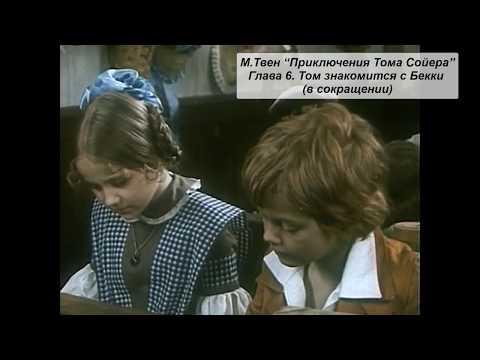 """М. Твен """"Приключения Тома Сойера"""". Глава 6. Том знакомится с Бекки (в сокращении)"""