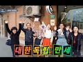 [구재희의 지구여행자] 중국 상하이 대한민국 임시정부 유적지 앞에서 애국가를 노래하다! 만세를 부르다!