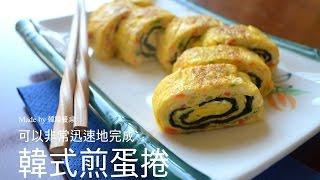 可以迅速完成的韓式煎蛋捲做法 계란말이 by 韓國餐桌 thumbnail