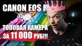 Лучшая камера для съемки видео за 11000 рублей!