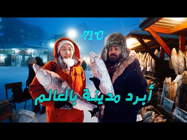 -71°C جربت أكل أبرد مدينة بالعالم | Extreme living: Fish Market