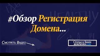 Где купить доменное имя? Регистрация домена(ПОДПИШИТЕСЬ НА КАНАЛ: ▻ http://goo.gl/SugDBF ☆ REGRU - ССЫЛКА: ▻ https://www.reg.ru/domain/new/checkmany?dname=INTERESTING-DOMAIN., 2015-12-02T13:11:21.000Z)