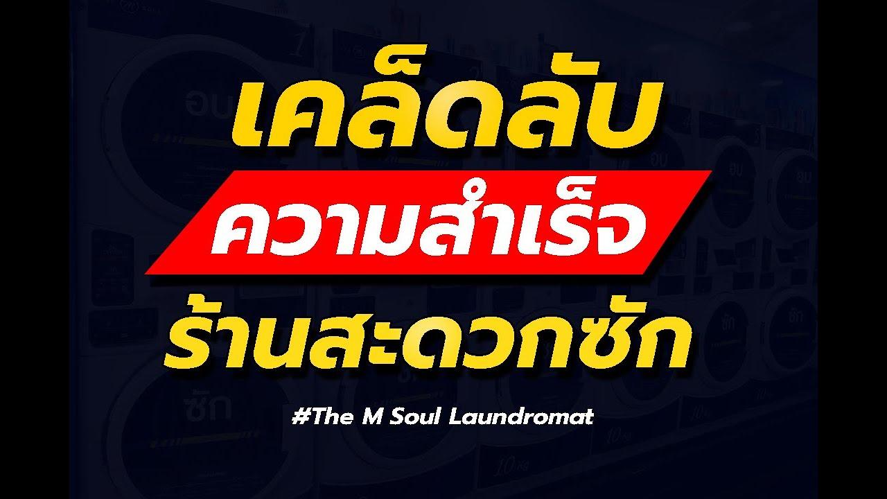 เคล็ดลับที่ทำให้ลูกค้าติดใจร้านสะดวกซัก | ร้านสะดวกซัก | By The M Soul