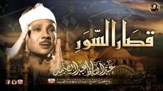26 دقيقه مع قصار السور للشيخ عبد الباسط عبد الصمد  جودة عالية Hd