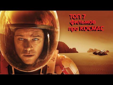 Топ 7 Фильмов .Подборка отличных фильмов про космас.