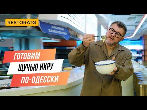 Как приготовить щучью икру по-одесски   Готовим с Димой Борисовым