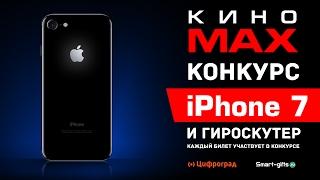 Прямая трансляция розыгрыша IPHONE 7 от КИНО MAX!!! ПЕРЕРОЗЫГРЫШ!!!