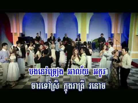 Akara Jah Tov Srey (Karaoke)