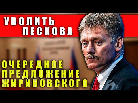 Жириновский предложил уволить пресс-секретаря Пескова!