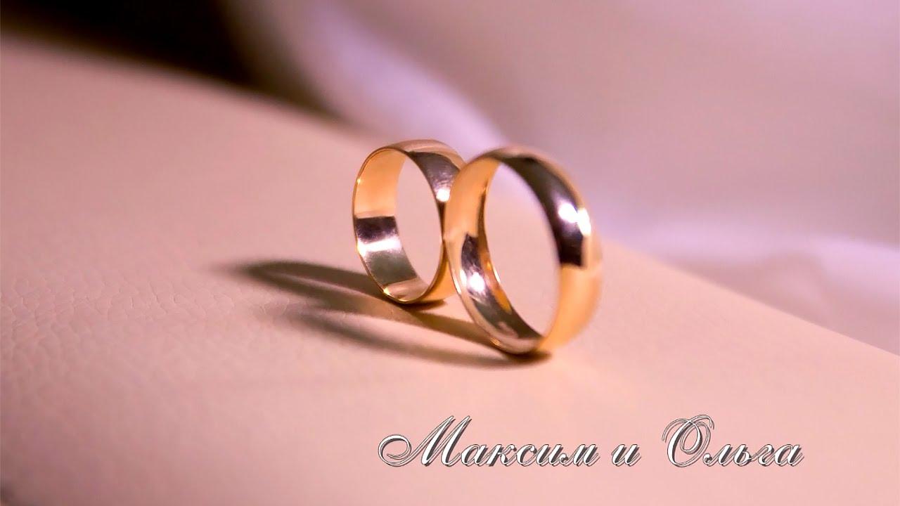 Поздравление на свадьбу максиму и ольге