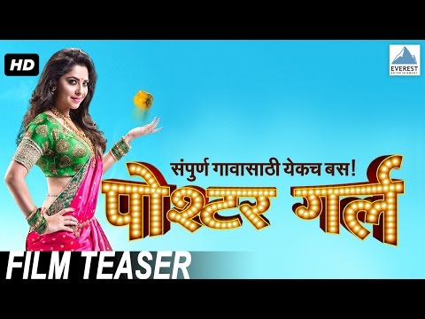 Poshter Girl पोश्टर गर्ल Teaser - Latest Marathi Movies 2016 | Sonalee Kulkarni, Jitendra Joshi