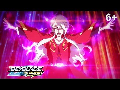 Beyblade Burst Turbo русский | сезон 3 | Эпизод 36 | Внутренняя тьма!