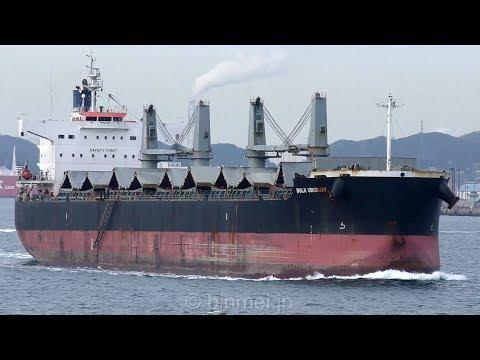 BULK URUGUAY - NISSEN KAIUN bulk carrier