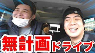 街に行こうぜ!横浜に来たノリで中華街まで行っちゃうノープラン旅!!