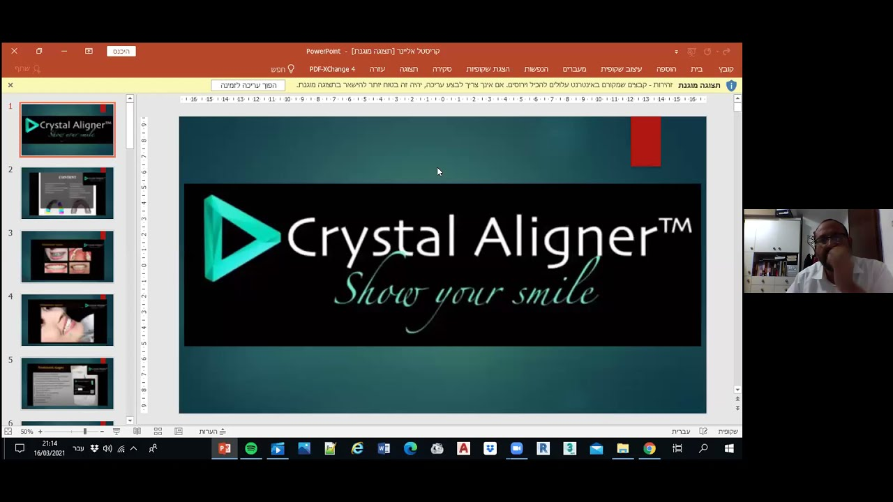 שיעור 2  קורס קריסטל אלייגנר - יישור שיניים שקוף