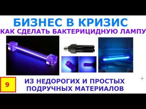 Как сделать Бактерицидную лампу бесплатно и как заработать на продаже SMD излучателей
