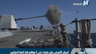 الجيش الأمريكي يشن ضربات على 3 مواقع رادار تابعة للحوثيين
