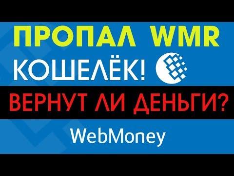 Пропал WMR кошелек в Webmoney 2019! ВЕРНУТ ЛИ ДЕНЬГИ?