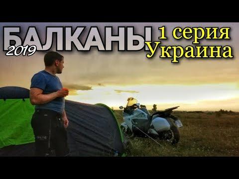 Мотопутешествие на Балканы 1СЕРИЯ Дорогами Украины в Румынию