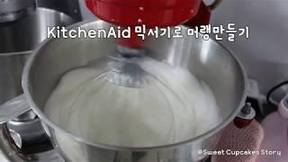 [B#1] kitchenaidmixer로 머랭만들기/H…