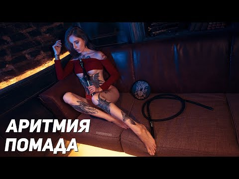 АРИТМИЯ - Помада