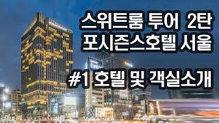 특급호텔 스위트 룸 투어 l 포시즌스 호텔 서울 #1