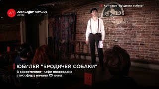 "Юбилей легендарного арт-кафе ""Бродячая собака"""