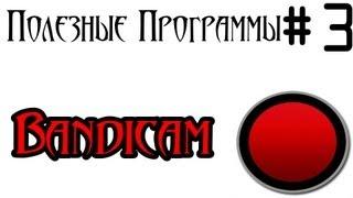 Як встановити і налаштувати Bandicam - Корисні програми #3