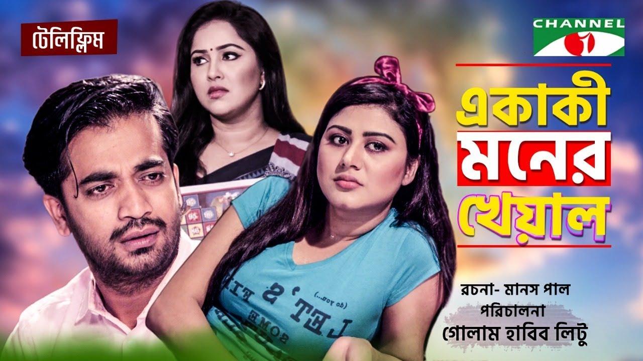Ekaki Moner Kheyal | Bangla Telefilm | Shamol Mawla | Nadia Ahmed | Kajol Suborno | Channel i TV