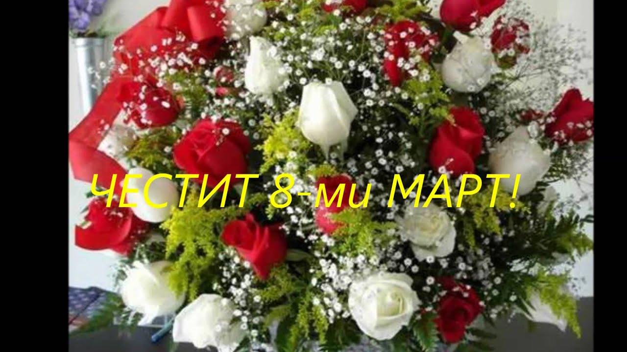 for 8th of march     za 8mi mart