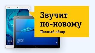 Серия планшетов Huawei MediaPad M3 Lite 10.0 и 8.0 - Баланс качества и цены. Обзор отзыв от НОУ-ХАУ.