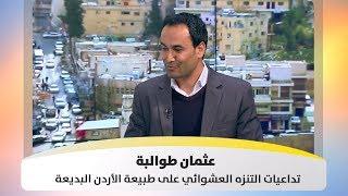 عثمان طوالبة - تداعيات التنزه العشوائي على طبيعة الأردن البديعة