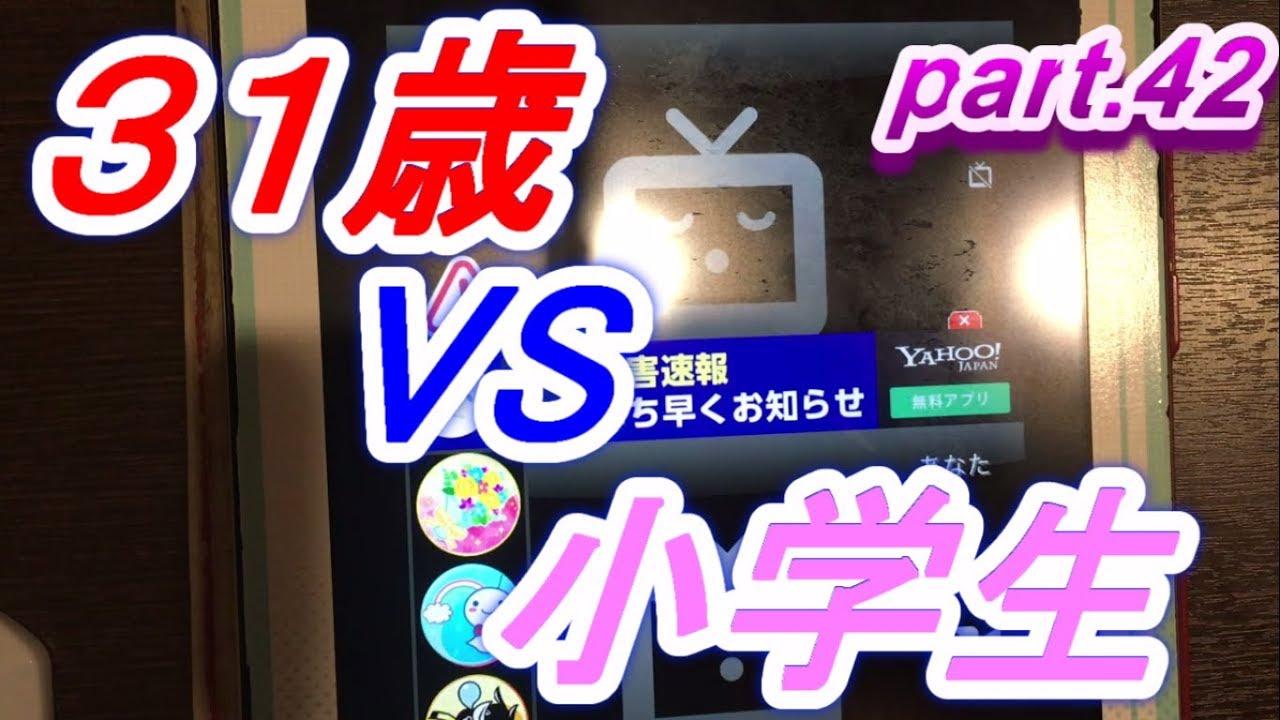 アプリ やばい さん 斎藤