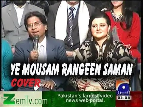 YE MOUSAM RANGEEN SAMA Cover | by Sabir Hussain Aneel
