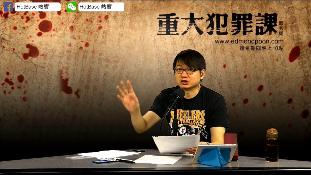 茨城縣女大生姦殺事件 〈重大犯罪課〉 2018-09-13 主持:藍秀朗 - YouTube