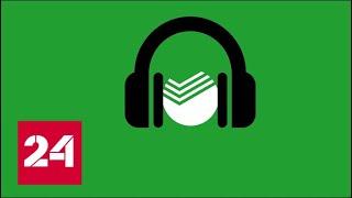 Сбербанк запустит конкурента Apple Music // Вести.net