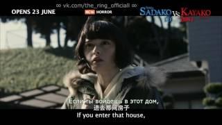 Садако против Каяко \ Sadako vs. Kayako ~ Трейлер [RUSSAB]