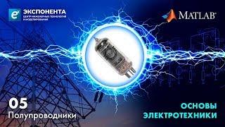 Основы электротехники: 05. Полупроводники