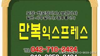 대전이삿짐센터 이삿짐센…