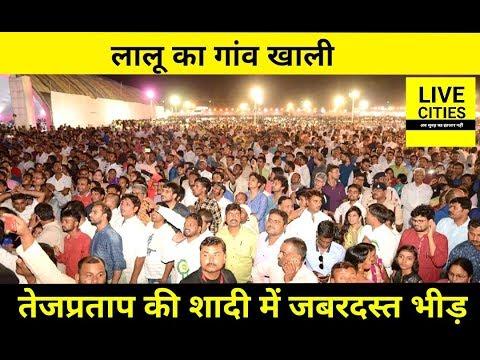 Tej Pratap की शादी में Lalu का गांव खाली, भर गया Patna I LiveCities