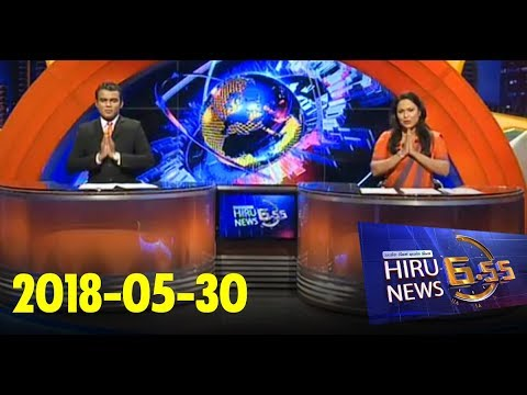 Hiru News 6.55 PM   2018-05-30