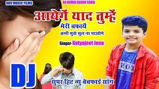 Ayenge Yaad Tumhe Meri Wafayen Song Mp3 Satyajeet Jena DJ REMIX SONG New360p